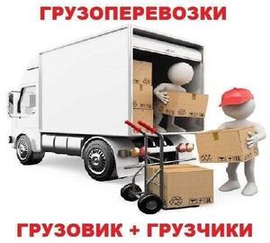 Грузоперевозки.Грузчик.Переезды.Вывоз старой мебели,хлама.Строительный мусор - Изображение #1, Объявление #1646381