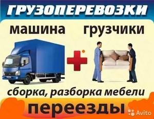 Грузоперевозки.Грузчик.Переезды.Вывоз старой мебели,хлама.Строительный мусор - Изображение #2, Объявление #1646381