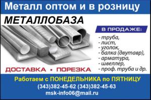 Поставки металлопроката, труб - Изображение #4, Объявление #298072
