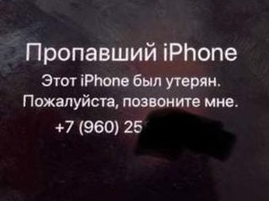 iPhone Apple ID (iCloud) с любым статусом  Разблокировка - Изображение #3, Объявление #1703575