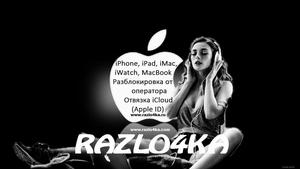 iPhone Apple ID (iCloud) с любым статусом  Разблокировка - Изображение #1, Объявление #1703575