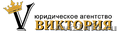 Юридическое агентство ВИКТОРИЯ