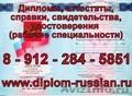 Быстро купить диплом,   аттестат,  ЕГЭ,  удостоверение,  нострификация в Иркутске
