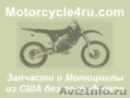 Запчасти для мотоциклов из США Хабаровск