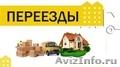 Переезды Хабаровск,  Грузчики 250р