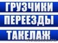 Профессиональные грузчики  Транспорт
