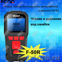 Дизельный сканер код читатель FCAR F-50R