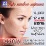 Обучающий курс нитевого лифтинга для стоматологов и косметологов