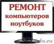 Ремонт компьютеров ноутбуков мониторов выезд бесплатный установка Windows настро