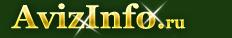 Обучение и Работа в Хабаровске,предлагаю обучение и работа в Хабаровске,предлагаю услуги или ищу обучение и работа на khabarovsk.avizinfo.ru - Бесплатные объявления Хабаровск